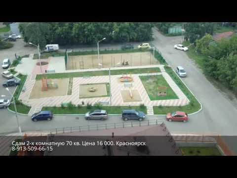 Снять в аренду квартиру в Красноярске. Сдача, съем квартиры в аренду