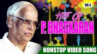 ജലലീല രാഗയമുനജലലീല P Bashkaran Hits Vol 06 Malayalam Non Stop Movie Songs Yesudas