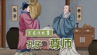 [百家说故事]孔子尊师  课本中国