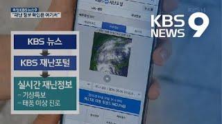 실시간 재난 정보·피해 예방법 확인은 여기서! / KB…