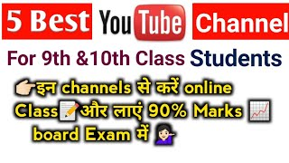 5 Best Education channel for Class 9th & 10th|Best channel for online class|study channel name|#cbse screenshot 3