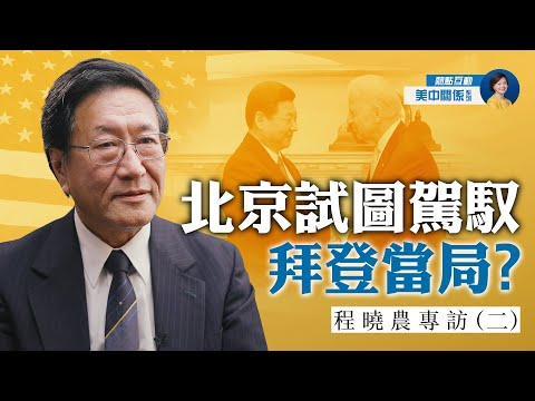 程晓农专访(2):中美互动,北京试图驾驭拜登当局?美中对抗4大领域,哪一领域最关键?