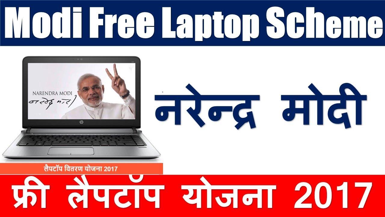 Narendra Modi Free Laptop Scheme 2017   How to Apply? (hind)