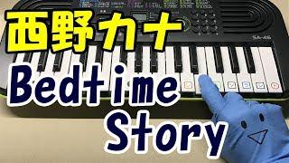 西野カナ【Bedtime Story】3D彼女 リアルガール 簡単ドレミ楽譜 初心者向け1本指ピアノ