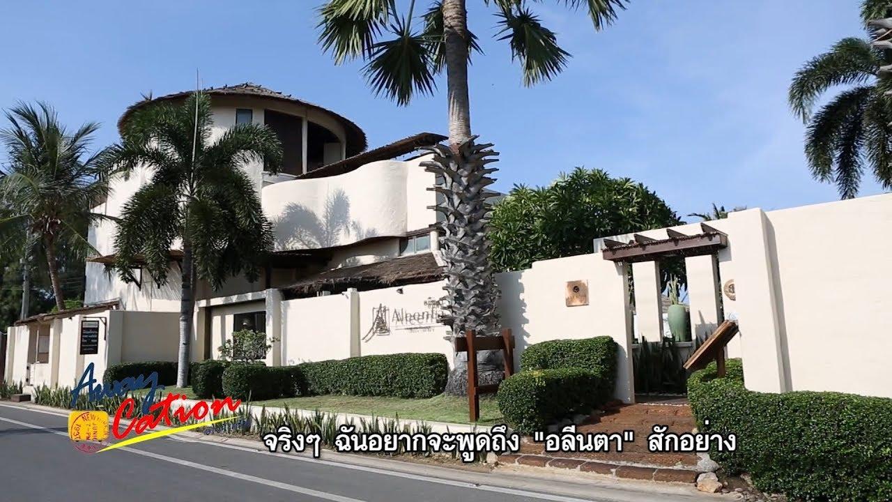 Download 210762 Awaycation Ep120 Aleenta Hua Hin - Pranburi (อลีนตา หัวหิน ปราณบุรี)