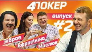 4ПОКЕР #2: Зібров, Єфросініна, Маслюк | Мамахохотала