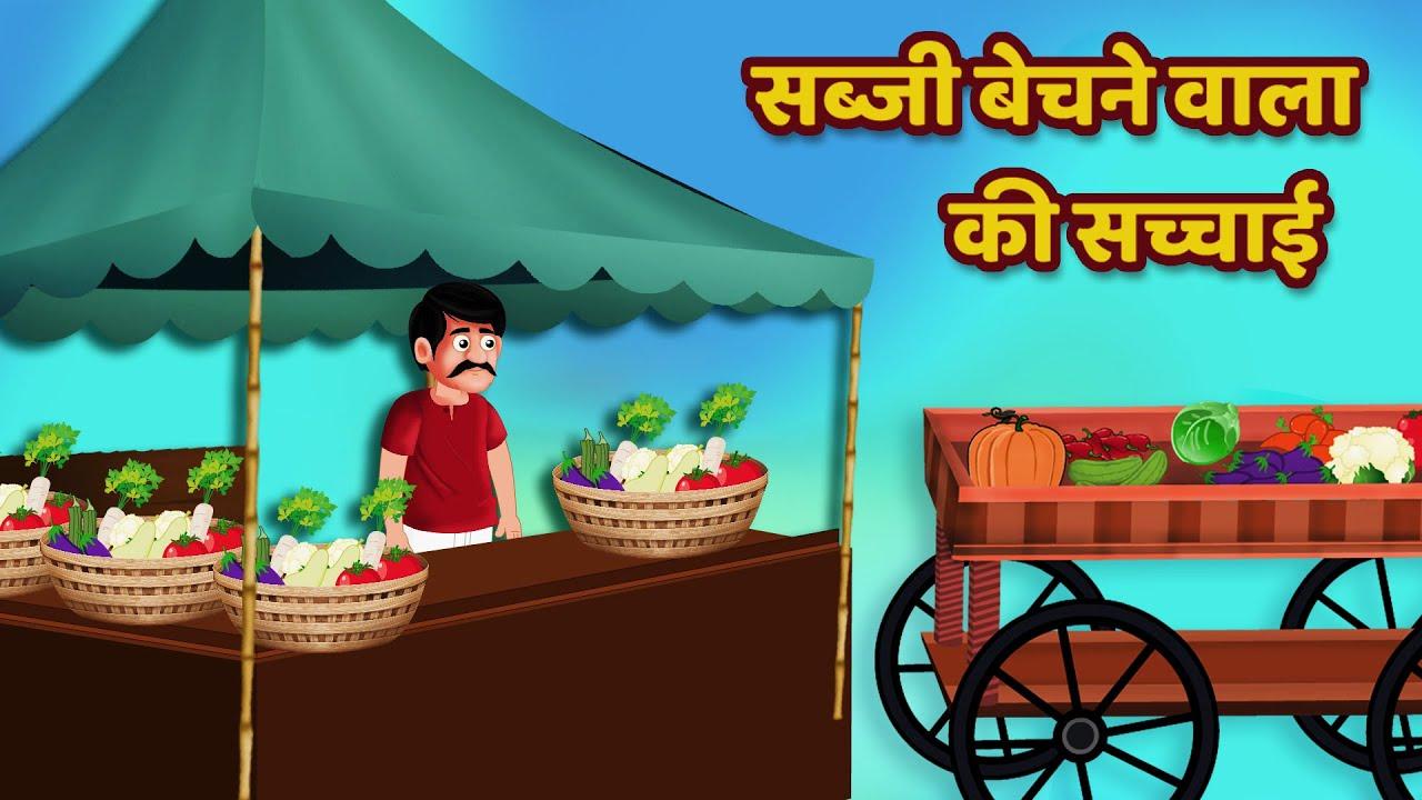 सब्जी बेचने वाला की सच्चाई | Vegetable Seller's Truth | हिंदी कहानिय Hindi Kahaniya Comedy Video