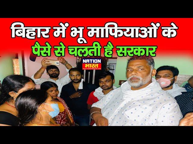 देखना दिलचस्प होगा की Bihar के DGP इस मामले के कितनी जल्दी एक्शन लेते है Pappu Yadav