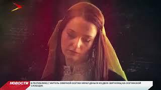 В Северной Осетии откроется выставка осетинских художников и фотографов, проживающих в Турции