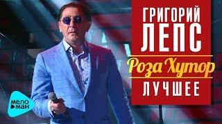 Григорий Лепс: Самый лучший день (Рождество - Роза Хутор 2016)
