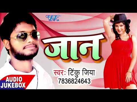 जान - Jaan - AUDIO JUKEBOX - Tinku Jiya - Bhojpuri Hit Songs 2017