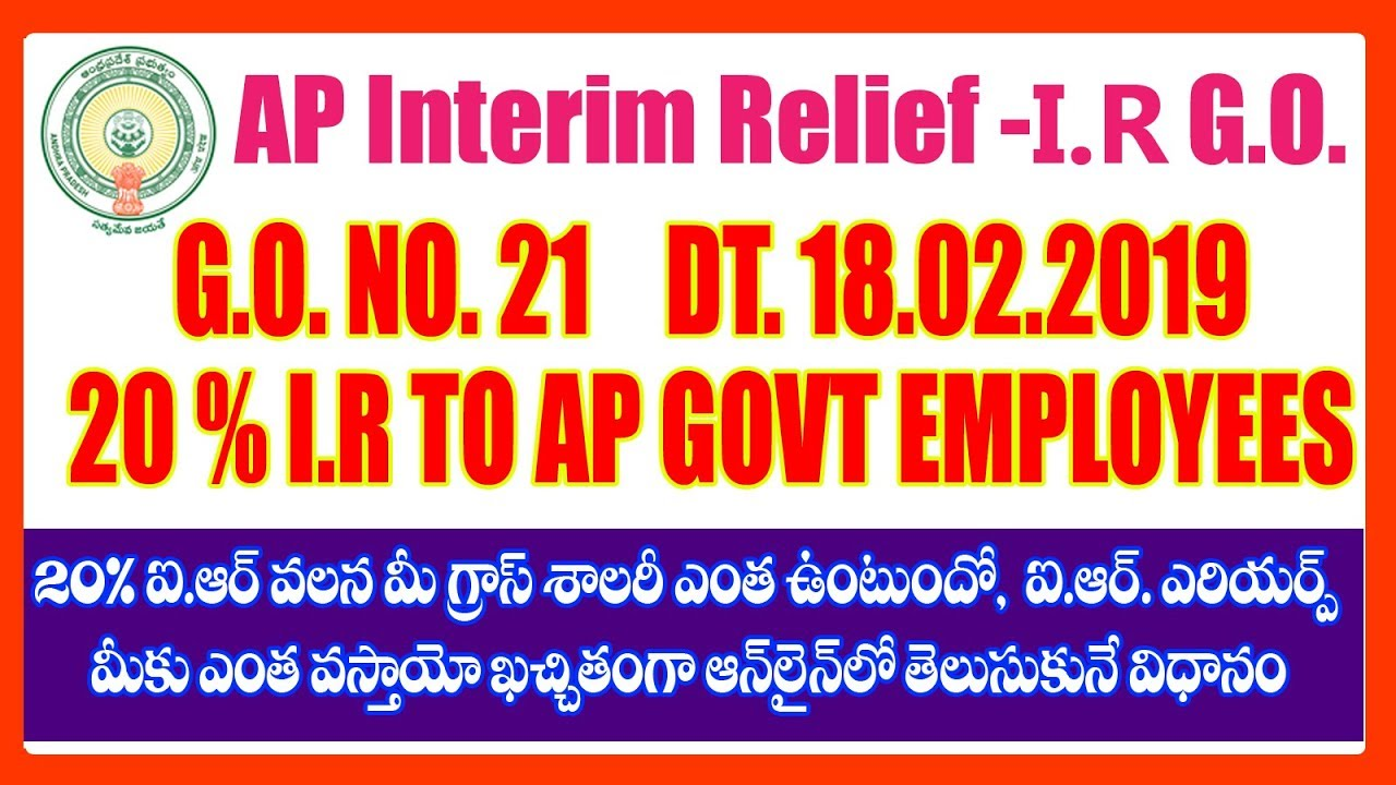 Interim Relief IR To AP State Government Employees GOVT ORDER GO MS NO 21  COMPLETE DETAIL
