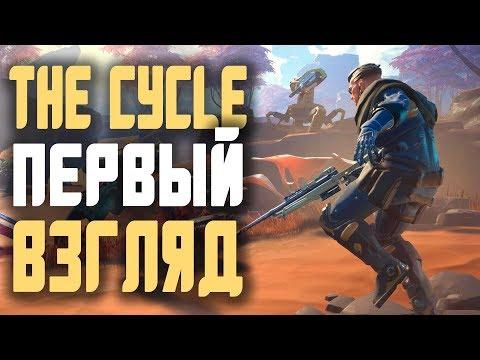THE CYCLE. ОБЗОР. ПЕРВЫЙ ВЗГЛЯД