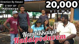 Nambikkaiyil Nadaipoduvom   Short film   2019