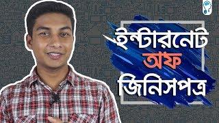 IoT - Internet of Things & Bangladesh