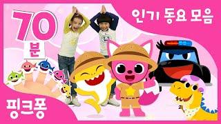 핑크퐁 BEST 인기 동요 모음 | 2019 인기 동요…