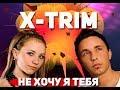 X TRIM Не хочу я тебя mp3