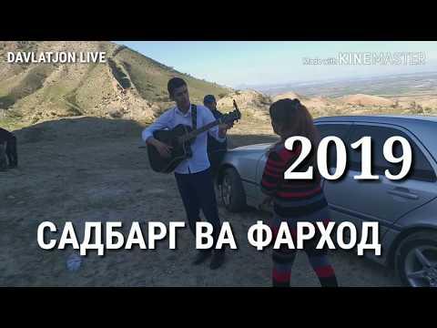 Садбарги Фархори ва Фарходи гитарист 01.04.2019