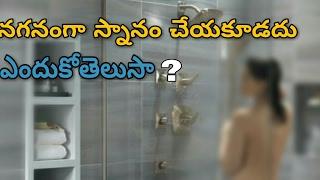 REASON Why One Should NOT BATH Naked | నగనంగా స్నానం చేయకూడదు తెలుసా? | Telugu Poster