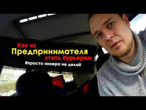 Подработка в Минске. День с Курьером по Доставке Еды. #03