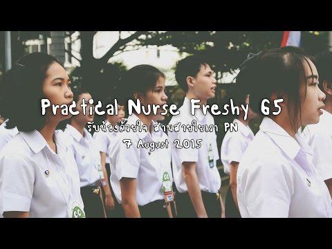 """รับน้อง SiPN65 """"รับน้องด้วยใจ สานสายใยเรา PN"""" - โรงเรียนผู้ช่วยพยาบาลศิริราช"""