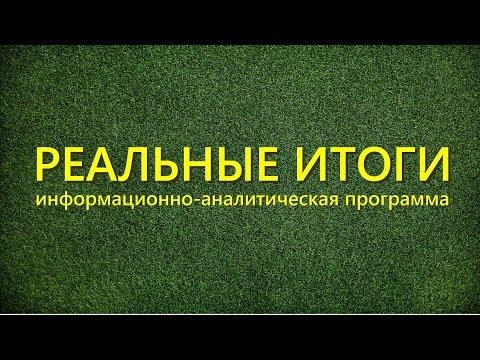Путин в Бразилии, БРИКС, Коломойский и Россия. Реальные итоги 18 ноября