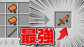 """【MOD紹介】""""サドルツール""""の性能がマジでヤバい【マインクラフト】【haru】"""