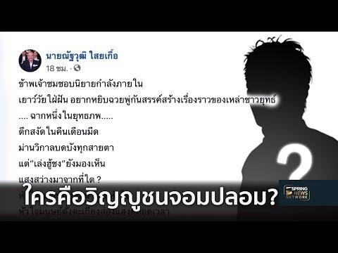 'เต้น' โพสต์ 'วิญญูชนจอมปลอม' แดกใคร? | 11 ก.พ.62 | เจาะลึกทั่วไทย