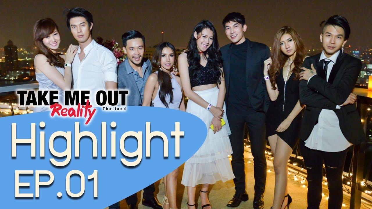 ทริปลุ้น วุ่นรัก l Highlight - Take Me Out Reality S.2 EP