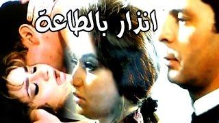 انذار بالطاعة - Enzar Beltaa