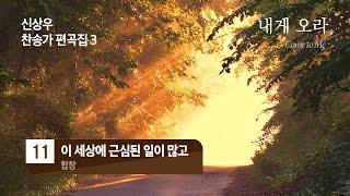 [중앙아트] 신상우 찬송가 편곡집3(SATB) - 내게…