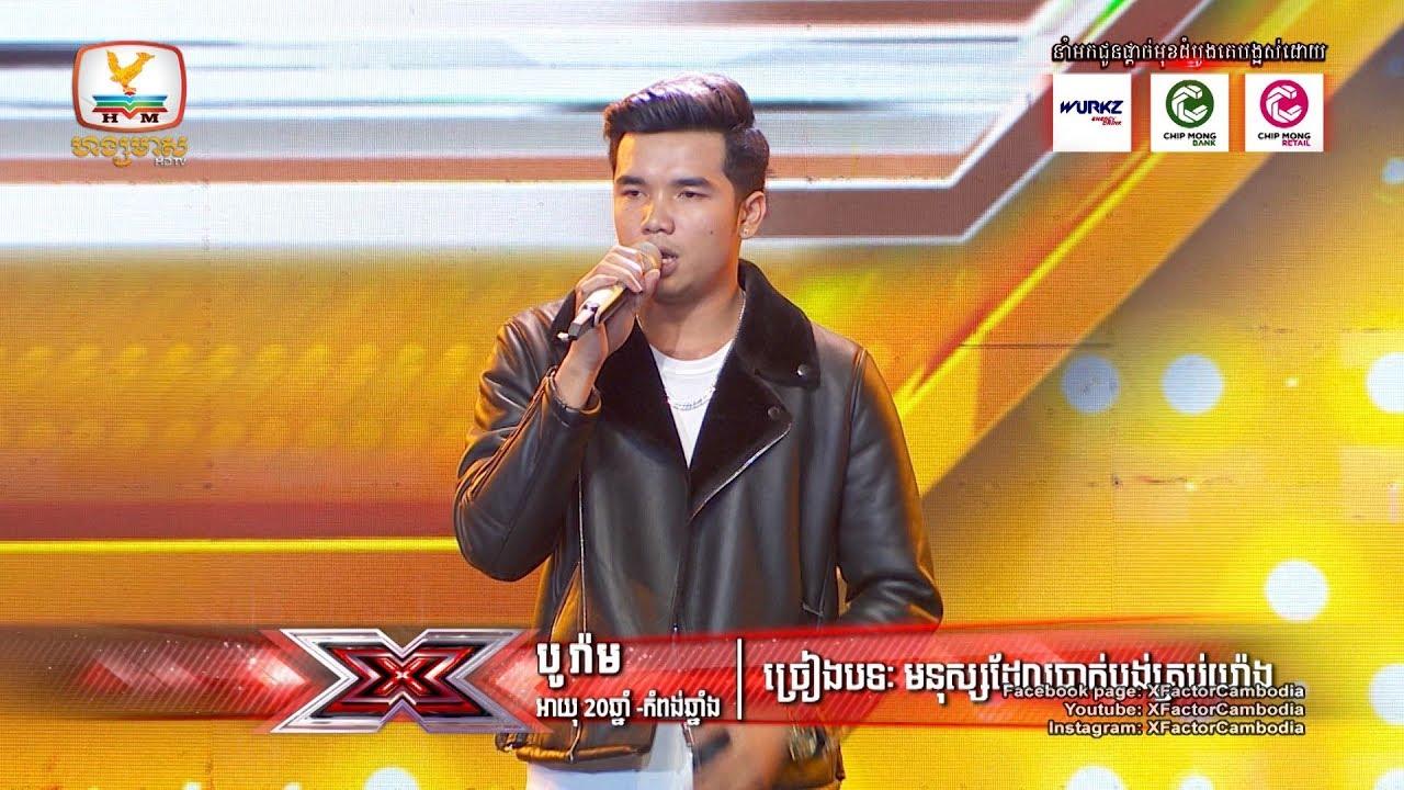 សោកស្ដាយផងបូរ៉ាម មិនទាន់បានអង្គុយទេ! - X Factor Cambodia - The Six Chairs Challenge - Week 2