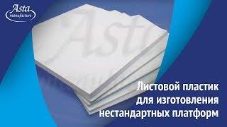 Видеообзор листового пластика для изготовления нестандартных платформ от Аста М