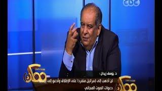 بالفيديو.. يوسف زيدان: لو حصلت على نوبل هيكفروني