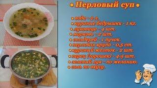 Готовим! Перловый суп