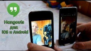 видео приложение hangouts на андроид что это