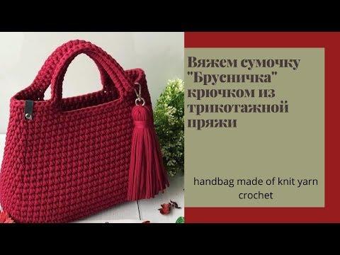 Сумочка БРУСНИЧКА из трикотажной пряжи крючком. Handbag Made Of Knit Yarn Crochet