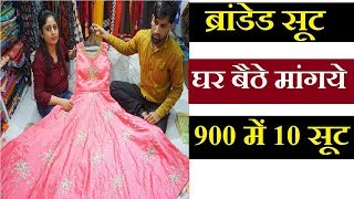 BOUTIQUE COLLECTION SUIT ! LADIES SUIT WHOLESALE MARKET ! INDIA BIGGEST TEXTILE MARKET !