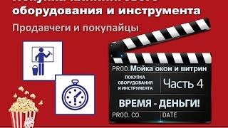 4.1. Время деньги (Мойка окон)(, 2015-05-14T03:17:37.000Z)