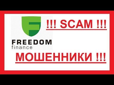Фридом Финанс делает все, чтобы убрать статью о себе, воздействуя на freedom-finance.pro