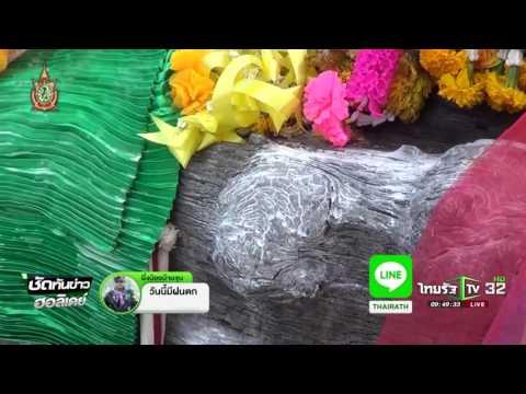นางตะเคียนหยุดให้หวยเข้าพรรษา | 20-07-59 | ชัดทันข่าวฮอลิเดย์ | ThairathTV