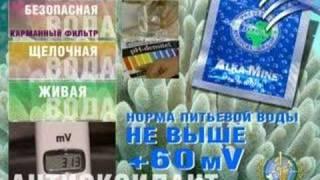 Alka-Mine(Карманный фильтр в любй точке мира!, 2008-05-20T16:09:38.000Z)