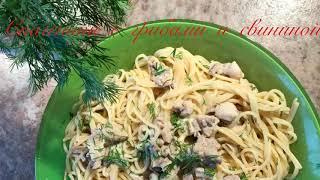 Рецепт спагетти  в сливочном соусе с грибами и свининой