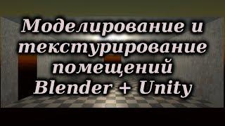 Разработка игр (Урок 52 - Моделирование и текстурирование помещений. [ Blender + Unity ]