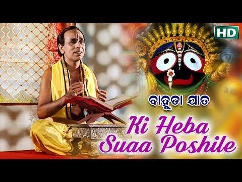 KI HEBA କି ହେବ ଶୁଆ ପୋସିଲେ || Album -Bahuda Jaata || Dukhishyam Tripathy || Sarthak Music
