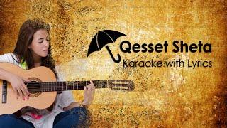 Qesset Sheta Karaoke with Lyrics | قصة شتا كاريوكي بالكلمات