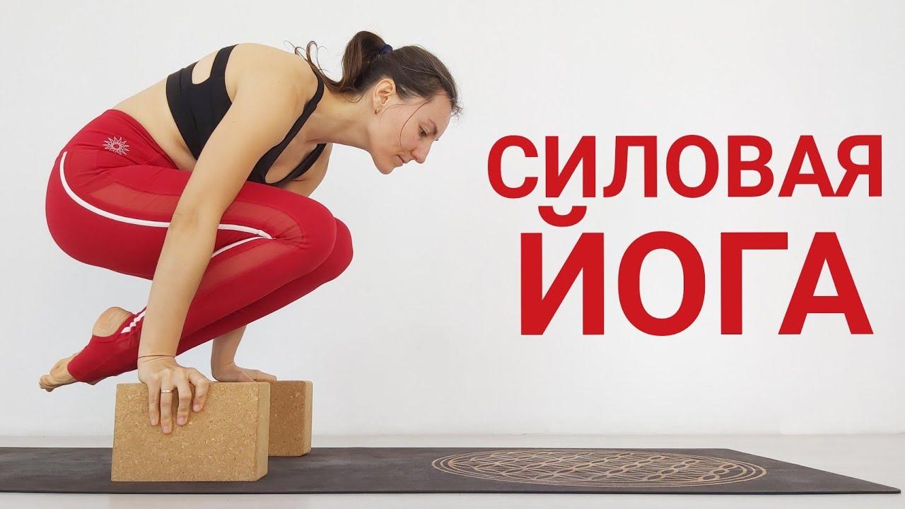 СИЛОВАЯ ЙОГА ДЛЯ ПРОДОЛЖАЮЩИХ | Йога дома | Утренняя йога для продвинутых | Йога chilelavida