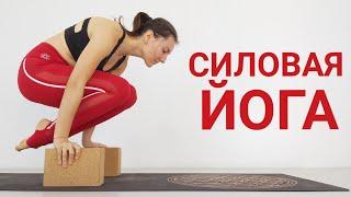 СИЛОВАЯ ЙОГА ДЛЯ ПРОДОЛЖАЮЩИХ Йога дома Утренняя йога для продвинутых Йога chilelavida