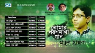 Toamar Porosh Makha Gaan   Jukebox   Protul Hajra   Bijoy Sarkar   Bangla New Song 2017