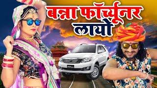FORTUNER : बन्ना फॉर्च्यूनर लायो || Banna Banni Song || Rajasthani Song 2019